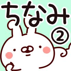 【ちなみ】専用2