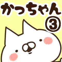 【かっちゃん】専用3