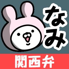 【なみ】の関西弁の名前スタンプ