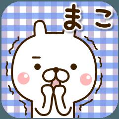 [LINEスタンプ] ☆まこ☆さんのお名前スタンプ