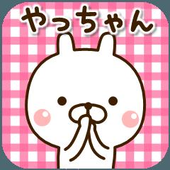 ☆やっちゃん☆のお名前スタンプ