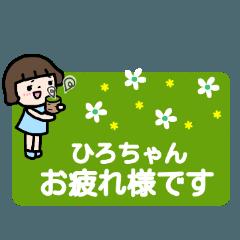 「ひろちゃん」に送る丁寧語・敬語スタンプ
