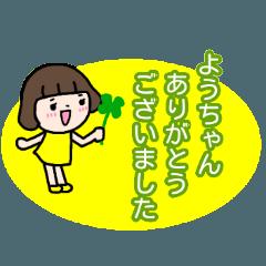 「ようちゃん」に送る丁寧語・敬語スタンプ