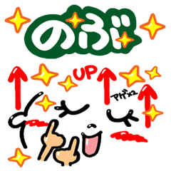 [LINEスタンプ] 【名前】のぶ が使えるスタンプ!