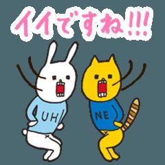[LINEスタンプ] ウサギのウーの敬語スタンプ2