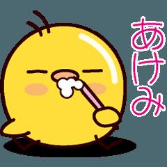 【 あけみ 】ひよこすたんぷ