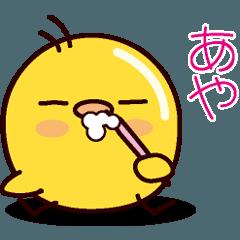 【 あや 】ひよこすたんぷ