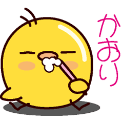 [LINEスタンプ] 【 かおり 】ひよこすたんぷ (1)