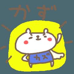 <かずちゃん>くま基本セット kazu