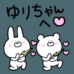 高速!大好きな【ゆりちゃん】へ!!