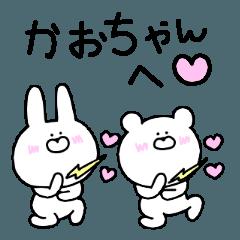 高速!大好きな【かおちゃん】へ!!