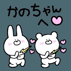 [LINEスタンプ] 高速!大好きな【かのちゃん】へ!! (1)