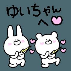 高速!大好きな【ゆいちゃん】へ!!