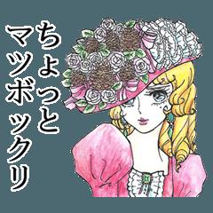 乙女のダジャレ昭和風~2幕目~