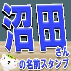 ★沼田さんの名前スタンプ★