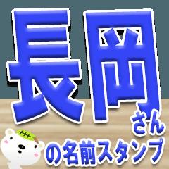 ★長岡さんの名前スタンプ★