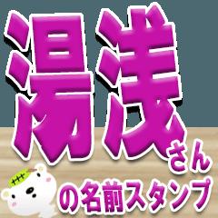 ★湯浅さんの名前スタンプ★