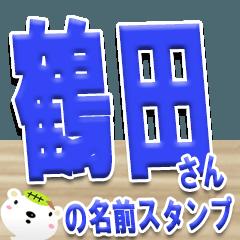 ★鶴田さんの名前スタンプ★