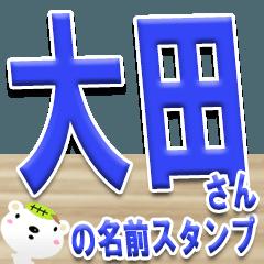 ★大田さんの名前スタンプ★