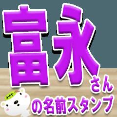 ★富永さんの名前スタンプ★