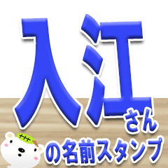 ★入江さんの名前スタンプ★
