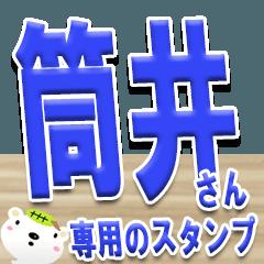 ★筒井さんの名前スタンプ★