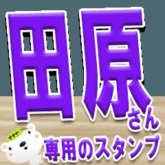 ★田原さんの名前スタンプ★