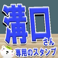 ★溝口さんの名前スタンプ★