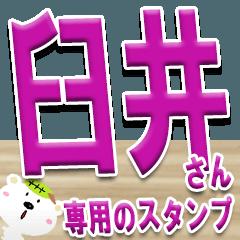 ★臼井さんの名前スタンプ★