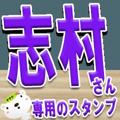★志村さん専用のスタンプ★