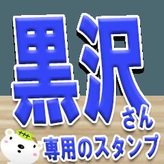 ★黒沢さん専用のスタンプ★