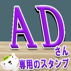 ★ADさん専用のスタンプ★