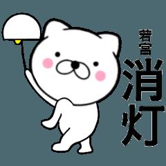 【若宮】が使う主婦が作ったデカ文字ネコ