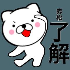 【赤松】が使う主婦が作ったデカ文字ネコ2