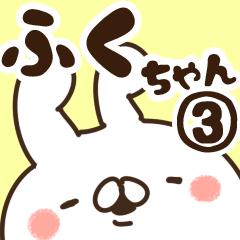 【ふくちゃん】専用3