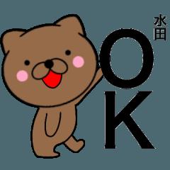 【水田】が使う主婦が作ったデカ文字ネコ