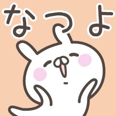 ☆★なつよ★☆ベーシックパック
