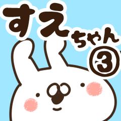 【すえちゃん】専用3
