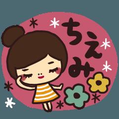 ◆ちえみさんが毎日使える名前スタンプ◆
