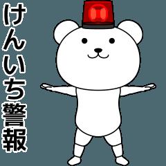 けんいちが踊る★名前スタンプ