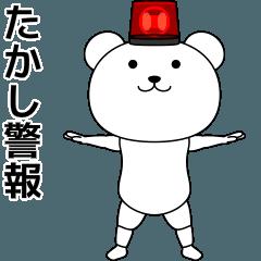 たかしが踊る★名前スタンプ