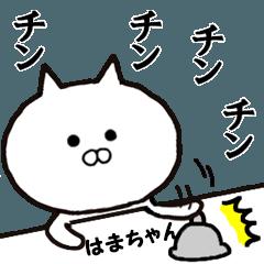 ◆はまちゃん専用◆ 動くスタンプ
