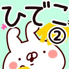 【ひでこ】専用2