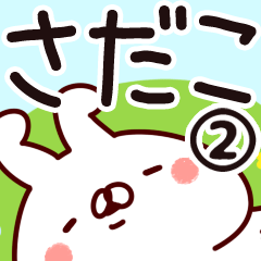 [LINEスタンプ] 【さだこ】専用2 (1)