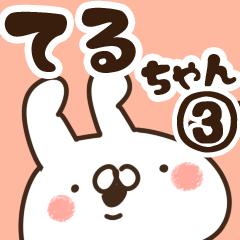 【てるちゃん】専用3