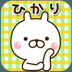 [LINEスタンプ] ☆ひかり☆さんのお名前スタンプ