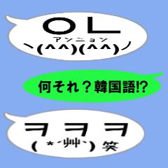 顔文字吹き出しスタンプ(韓国語)
