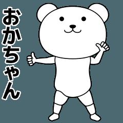 おかちゃんが踊る★名前スタンプ