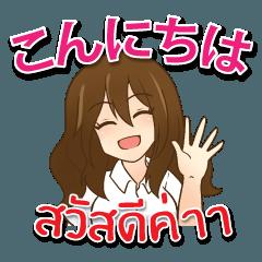 毎日楽しめる あいちゃん 日本語タイ語