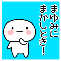 「まゆみ」の関西弁@名前スタンプ